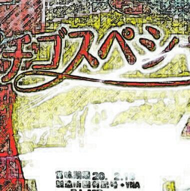 イチゴスペシャル ヤマザキ